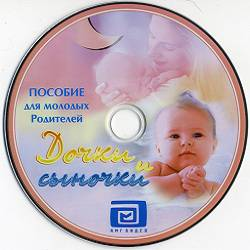 Дочки и сыночки / The Happiest Baby And The Happiest Toddler (2002-2004) DVD-9 + DVDRip