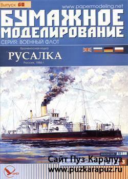 Бумажное моделирование №60 - броненосная лодка Русалка