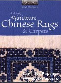 Книга по вышивке Carol Phillipson «Making Miniature Chinese Rugs & Carpets»