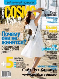 Cosmo ����� �5 (���  2010)
