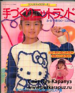 Kids Knit 3-5-7. Hello Kitty