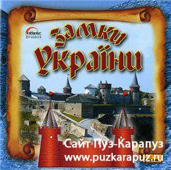 Замки України / Замки Украины