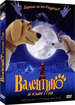 Валентино и клан Пса / Valentino y el clan del can (2008) DVD-5