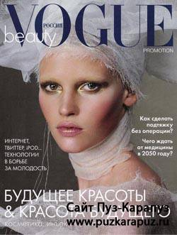Vogue Beauty №1 2010