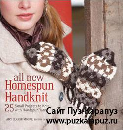 Amy Clarke Moore. All New Homespun Handknit: 25 Small Projects to Knit with Handspun Yarn