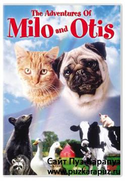 Приключения Майло и Отиса / Adventures of Milo and Otis / Koneko monogatari (1986) DVDRip