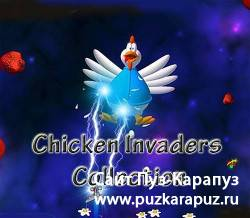 Chicken Invaders: Collection (PC|Full|Final)