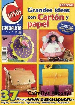 Grandes ideas con carton y papel �44, 2006