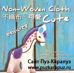 Non-Woven Cloth Cute