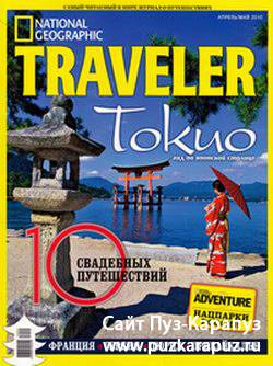National Geographic Traveler �2 (������-��� 2010)
