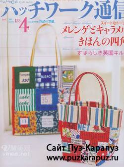 Patchwork Quilt tsushin №155 - April 2010