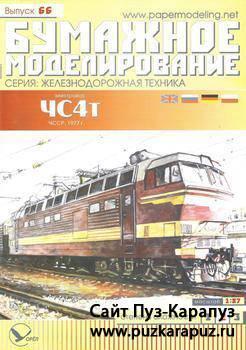 Бумажное моделирование №66 - Электровоз ЧС4т