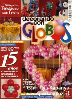 Decorando con Globos №2, 2001
