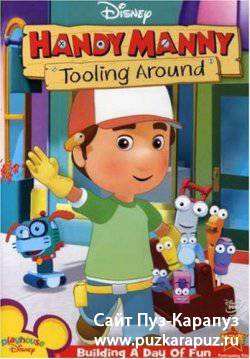 Умелец Мэнни / Handy Manny: Tooling Around /2006/ DVDVRip