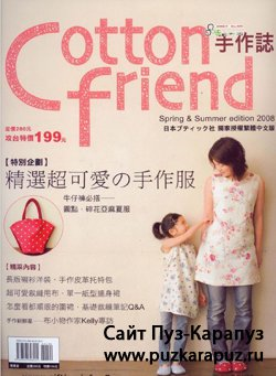 Cotton friend 2008