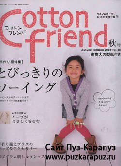 Cotton friend � 2 2008