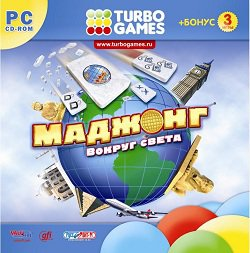 Turbo Games. Маджонг. Вокруг света / Mahjong. Round the world (2009) PC