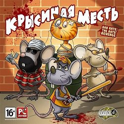 Крысиная месть / Bad Rats: The Rats' Revenge (2010) PC