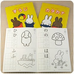 (Японский язык) ミッフィー ひらがな / Learn Hiragana With Miffy (1999) PDF