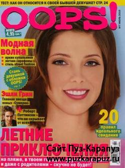 Oops! №7 (июль 2010) HQ
