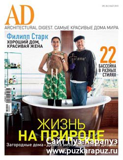AD / Architectural Digest №5 (май 2010)