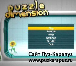Puzzle Dimension (Full/PC)