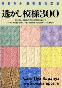 Knitting patterns 300 №7173