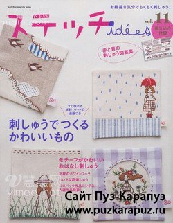 Stitch Idees Vol.11 2010