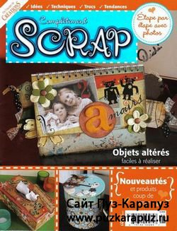 Completement Scrap №1 2008