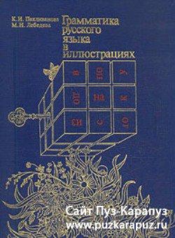 русский язык в рисунках в. м. бурмако