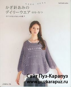 Lets Knit Series NV80117 2010 - Daily Wear