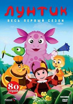 Лунтик. Первый сезон. 4 выпуска (2006) 4xDVD-5