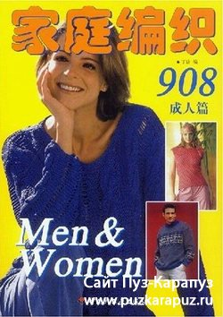 Knitters Home 908 Men & women