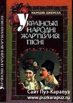 Українські народні жартівливі пісні