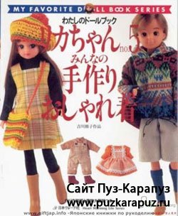 My Favorite Doll Book �5 2003