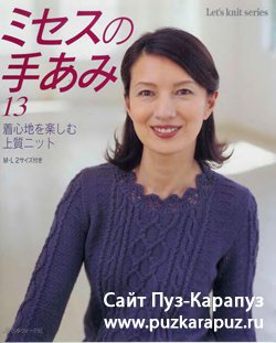 Let's knit series � 13 sp