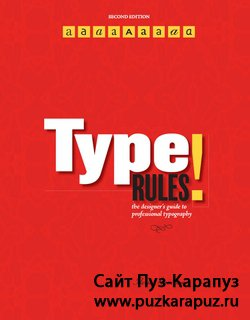 Type Rules! The Designer`s Guide To Professional Typography