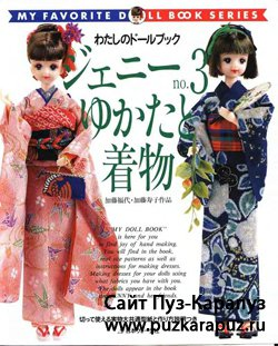 My favorite doll book № 3