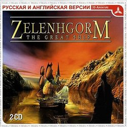 ���������: ������� ������� / Zelenhgorm: The Land of the Blue Moon - Episode 1: The Great Ship (2002) PC