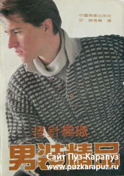 Chinese Book of Knitting for man №4 1991