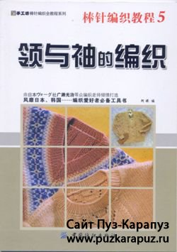 China Knitting Technology №5