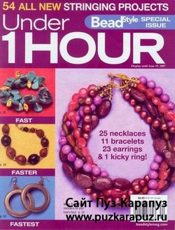 Under 1 Hour - Bead Style Special Issue 2007
