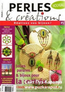 Perles & Creations №3 Septembre 2004