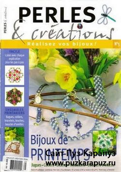 Perles & Creations №5 Fevrier 2005