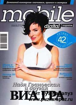 Mobile Digital Magazine №8 (август 2010)