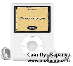 Бунин Иван - Окаянные дни (аудиокнига)