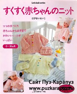 Let's knit series № 3678 1997 Baby 0-36 sp