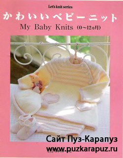 Let's knit series № 3681 1997 My Baby knits 0-12 sp-kr