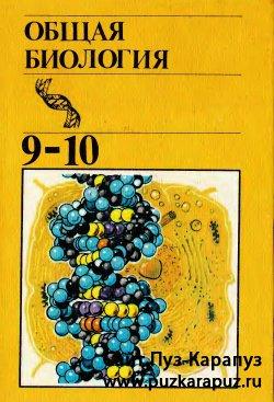 Общая биология. Учебник для 9-10 классов средней школы