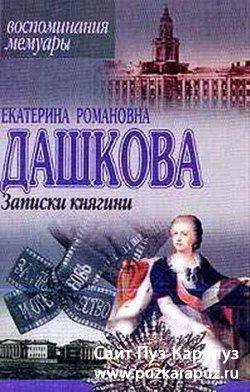 Екатерина Дашкова - Записки княгини (Аудиокнига)